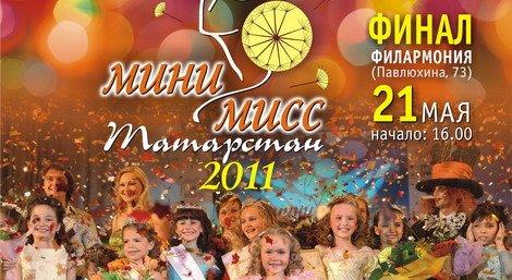 мини мисс татарстана 2011: